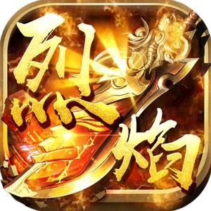 烈焰之战主宰版游戏图标
