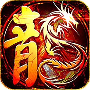 龙皇至尊星耀版游戏图标