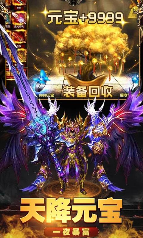 龙皇至尊星耀版截图1