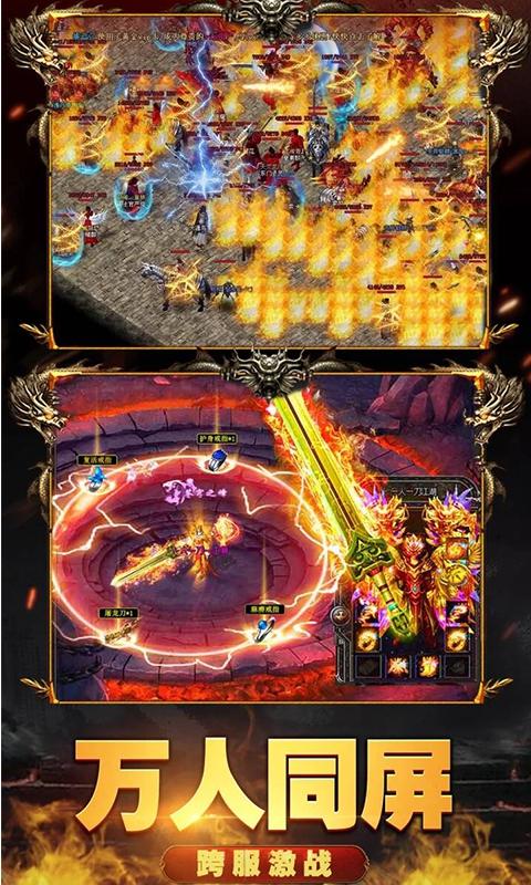 龙皇至尊星耀版截图3