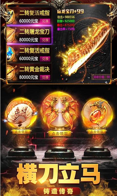 龙皇至尊星耀版截图4