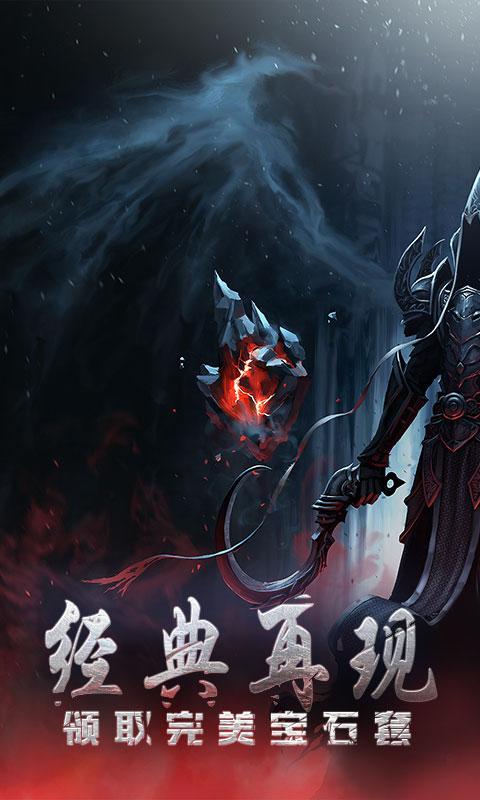 暗黑不朽神放置版截图1
