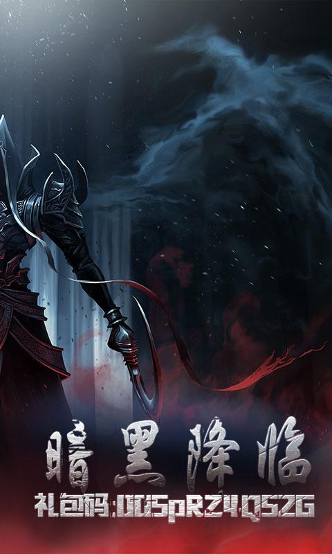暗黑不朽神放置版截图2