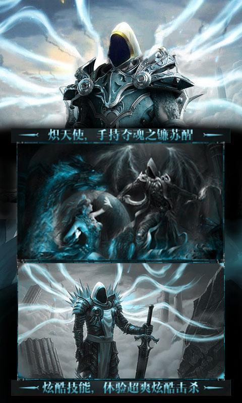 暗黑不朽神放置版截图4