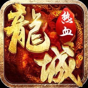热血龙城游戏图标