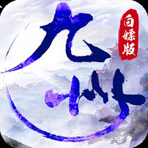 九州-BT白嫖版游戏图标