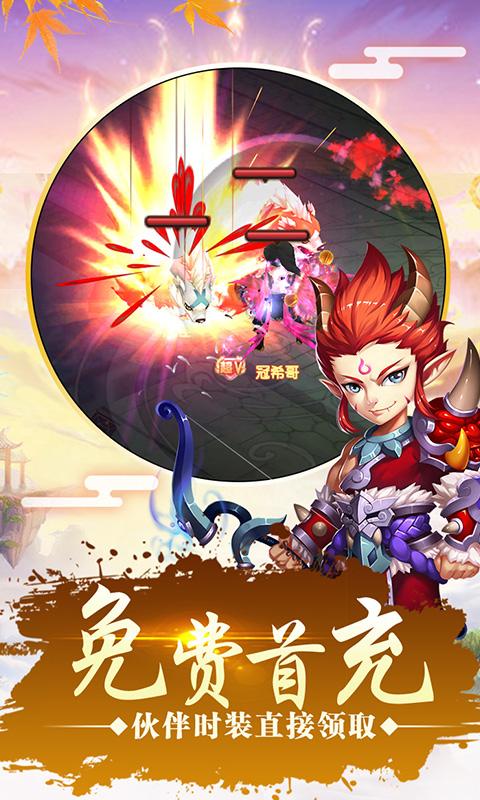 仙灵世界(梦2-新职业)截图2