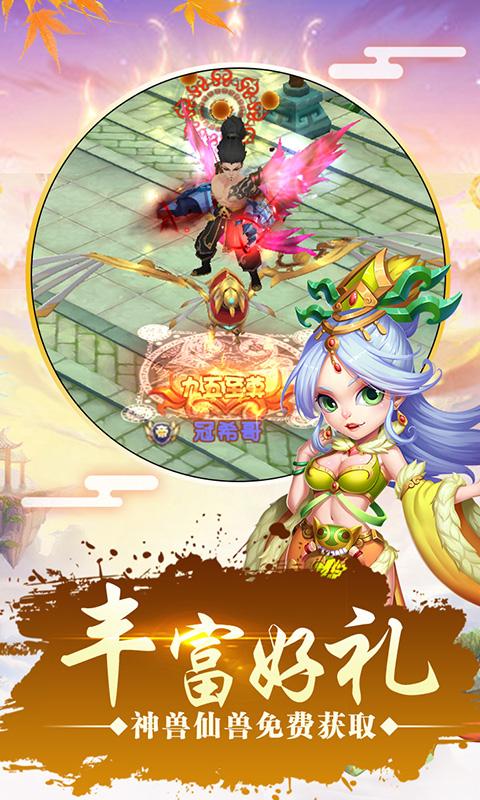 仙灵世界(梦2-新职业)截图3