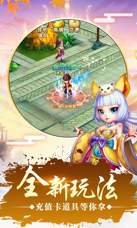 仙灵世界梦2新职业截图5