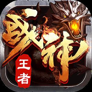 王者战神游戏图标
