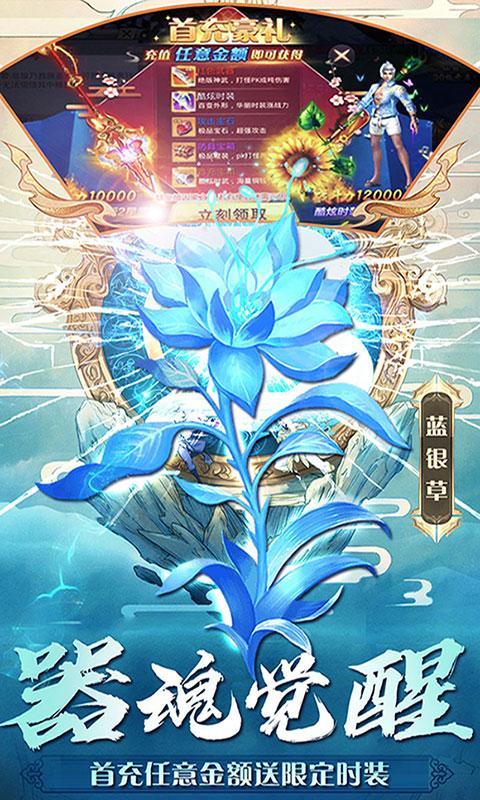 飞仙诀神权版截图2