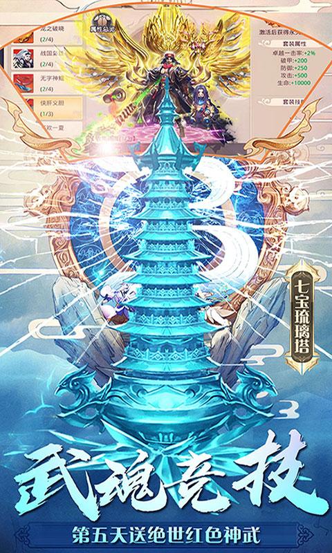 飞仙诀神权版截图4