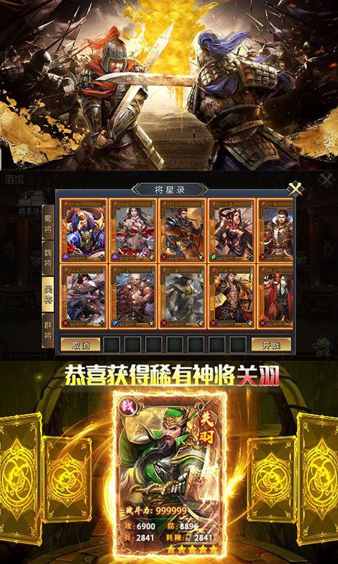鏖战三国乱世枭雄星耀版截图2