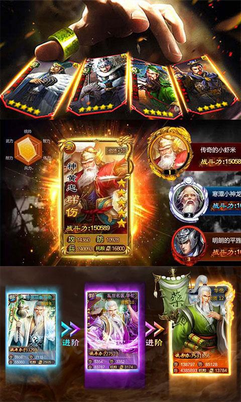 鏖战三国乱世枭雄星耀版截图5