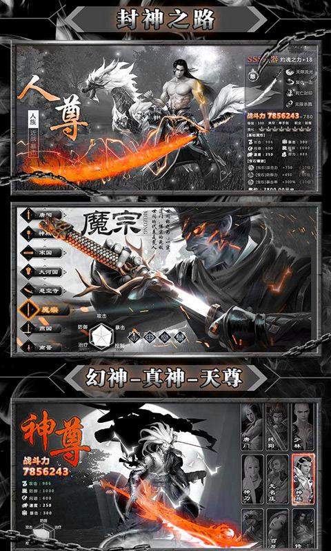 剑王朝截图3