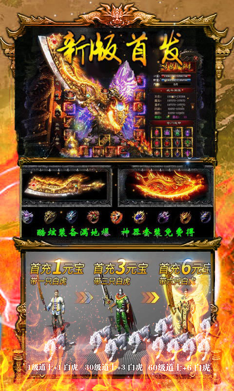 烈火王座截图3