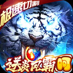 开局一只白虎-极速切割版游戏图标