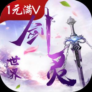 剑灵世界-1元满V版游戏图标