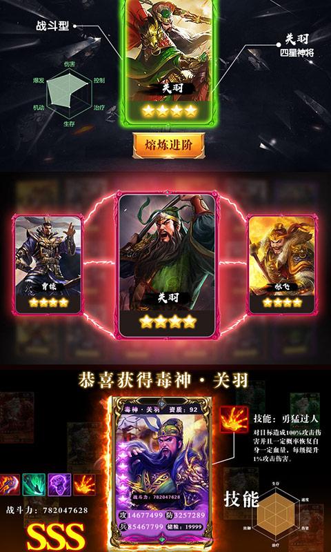 御剑三国华佗版截图5