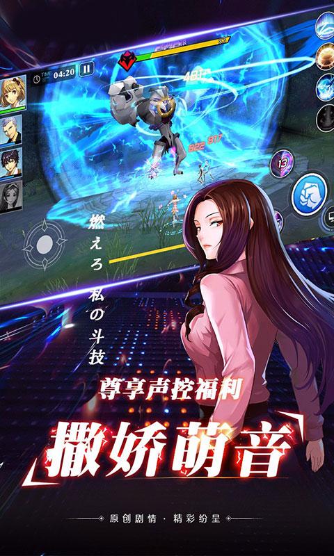 进击的少女次元斗魂无限版截图2