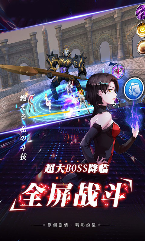 进击的少女次元斗魂无限版截图3
