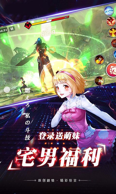 进击的少女次元斗魂无限版截图5