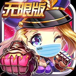 百战斗斗堂无限版游戏图标