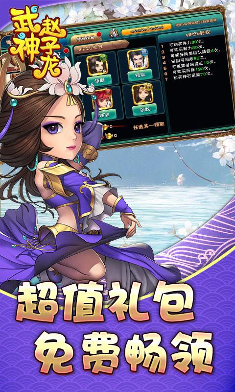 武神赵子龙无限版截图4