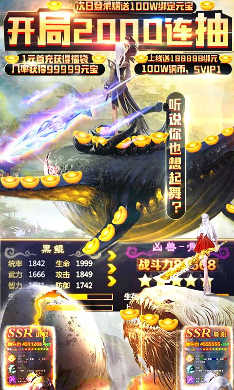 剑舞-千抽开局截图1