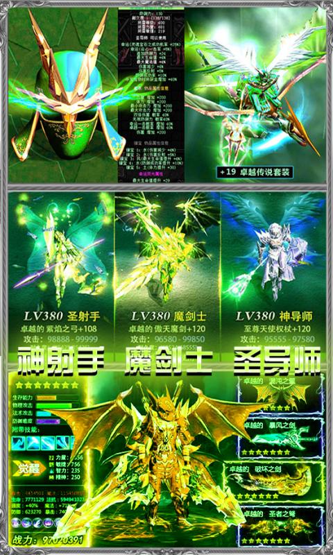 龙之战歌截图5