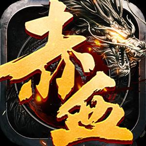 赤血屠龙游戏图标