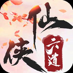仙侠六道游戏图标