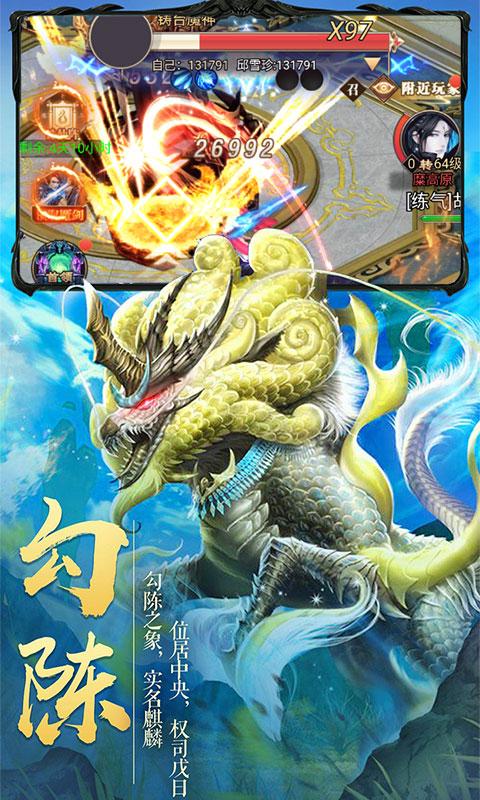 仙界幻世录至尊版截图1