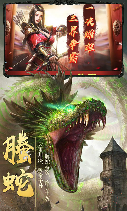 仙界幻世录至尊版截图3