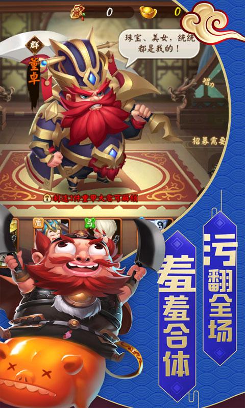 三国大亨-鬼畜版截图3