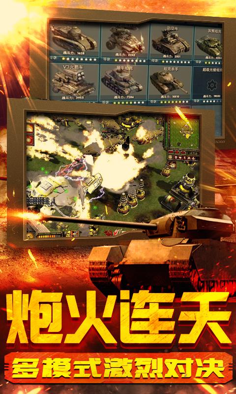 红警:无限火力截图3