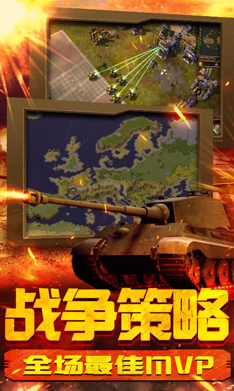 红警:无限火力截图4