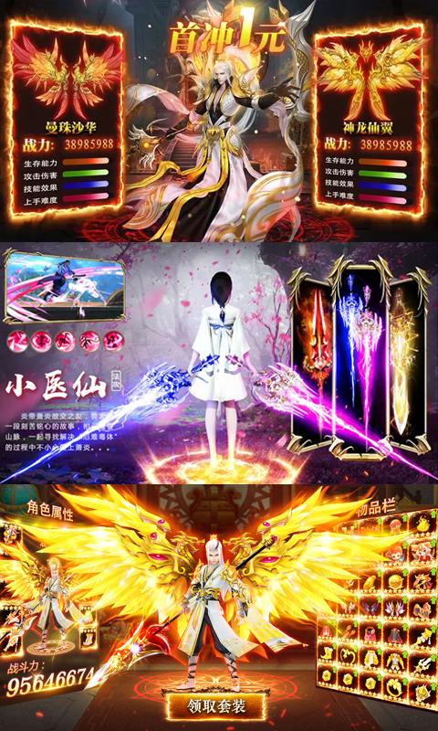 江湖令:剑魂觉醒截图3
