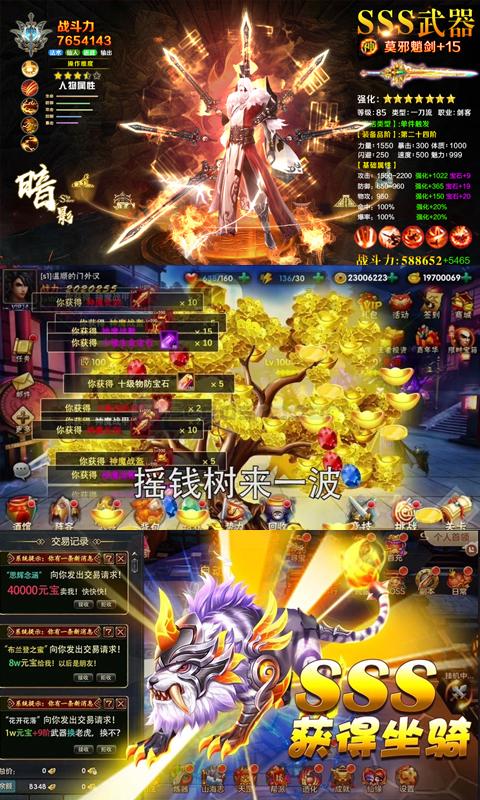 江湖令:剑魂觉醒截图4