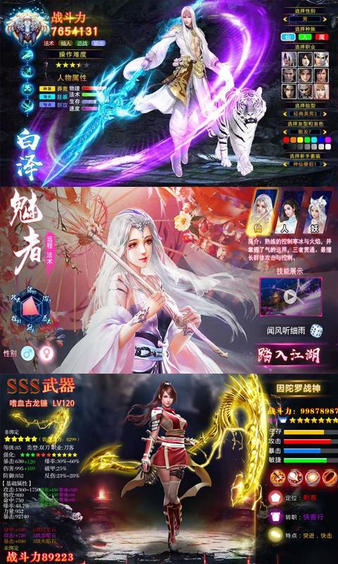 江湖令:剑魂觉醒截图5