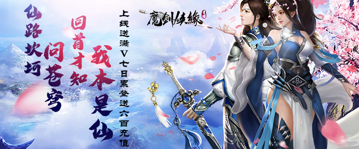 魔剑侠缘(我本是仙星耀版)宣传图片