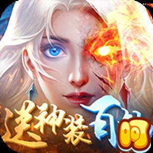 神域仙劫-百抽版游戏图标