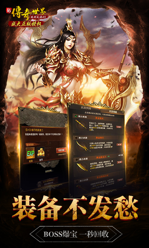 传奇世界之仗剑天涯满V版截图3