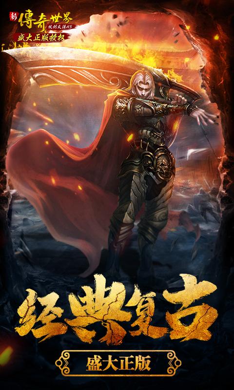 传奇世界之仗剑天涯满V版截图5