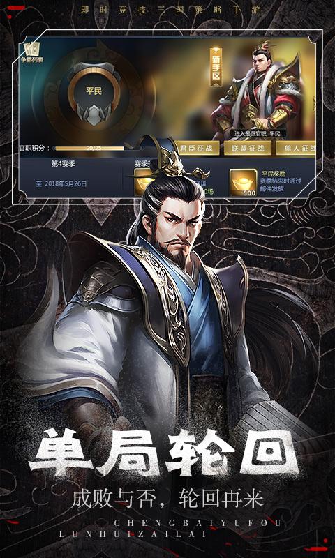 三国情缘星耀版视频封面
