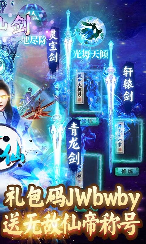 诛剑奇侠传无限资源版截图2