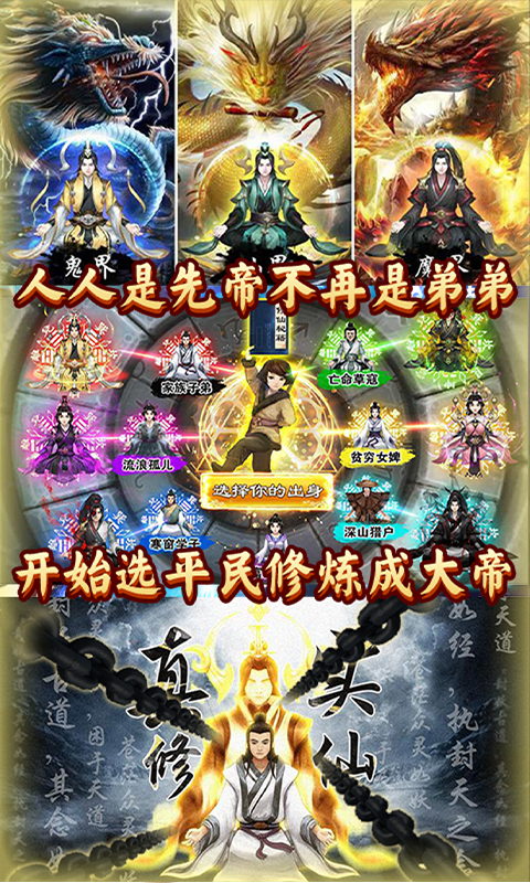 诛剑奇侠传无限资源版截图3