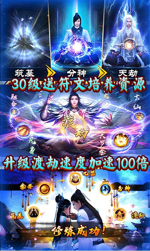 诛剑奇侠传无限资源版截图4