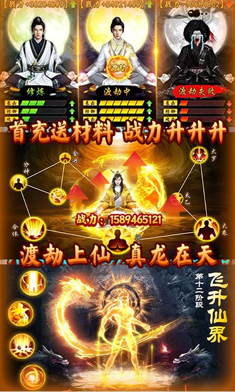 诛剑奇侠传无限资源版截图5