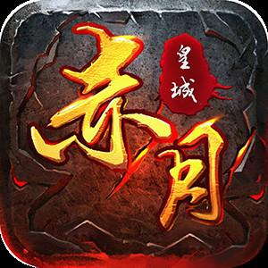 赤月皇城游戏图标